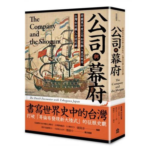公司與幕府:荷蘭東印度公司如何融入東亞秩序,台灣如何織入全球的網