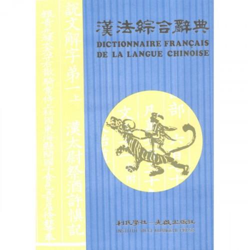 Dictionnaire Français de la Langue Chinois : in 32 (compact) 利氏漢法綜合辭典(袖珍本)