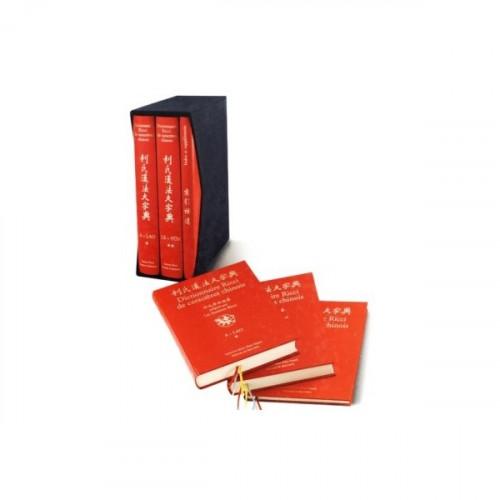 Dictionnaire Ricci de caracteres chinois (3vols.) 利氏漢法大字典