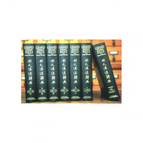 Le Grand Ricci ( 7 vols.) 利氏漢法辭典 (七冊)