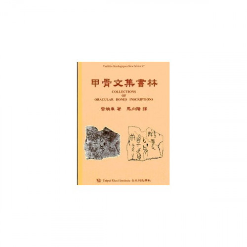 Collections of Oracular Bones Inscriptions 甲骨文集書林 (中英對照)