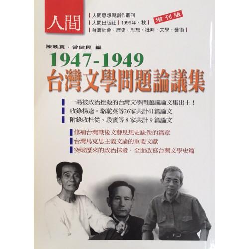 1947-1949台灣文學問題論議集