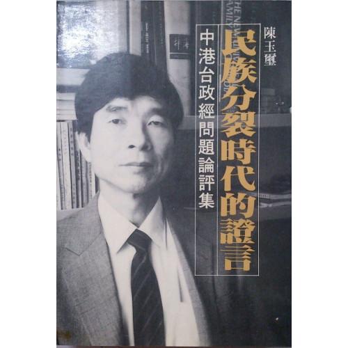 民族分裂時代的證言-中港台政經問題論評集
