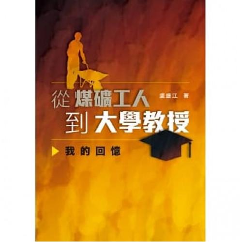 從煤礦工人到大學教授:我的回憶