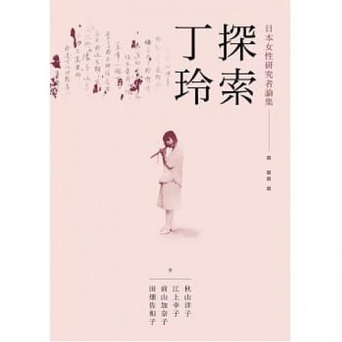 探索丁玲:日本女性研究者論集