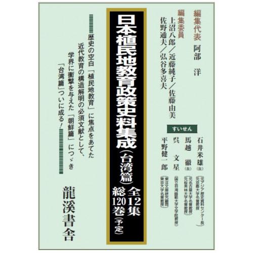 編集復刻版 日本植民地教育政策史料集成(台湾篇) 全119卷