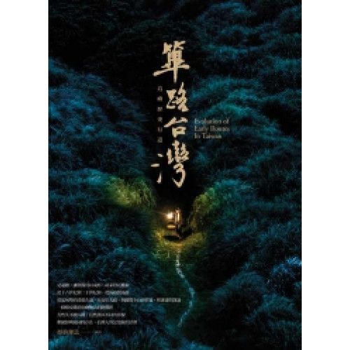 篳路台灣:島嶼歷史行道