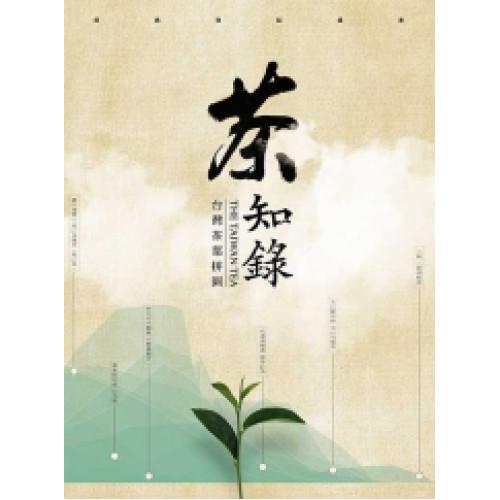茶知錄:台灣茶葉拼圖