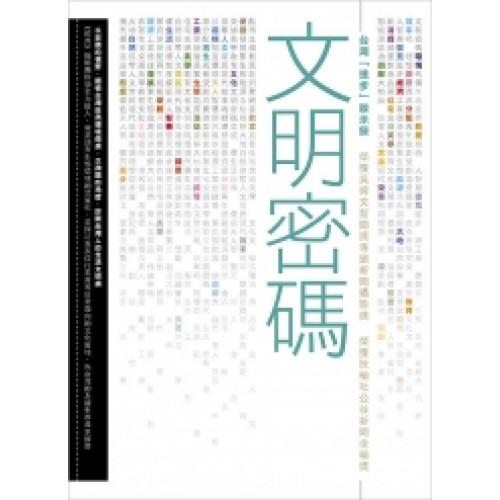 文明密碼 台灣「進步」啟示錄