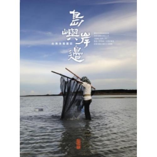 島嶼.岸邊 台灣海國圖誌