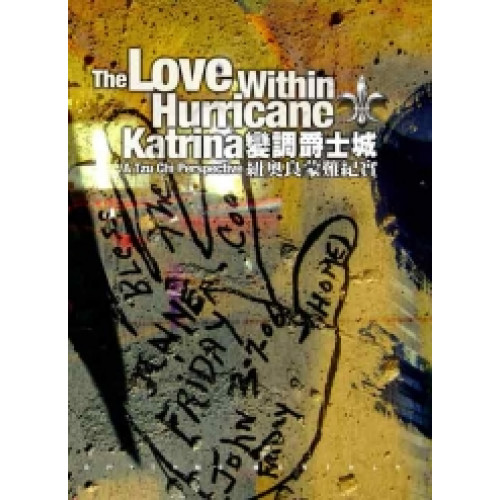 The Love Within Hurricane Katrina: A Tzu Chi Perspective變調爵士城──紐奧良蒙難紀實
