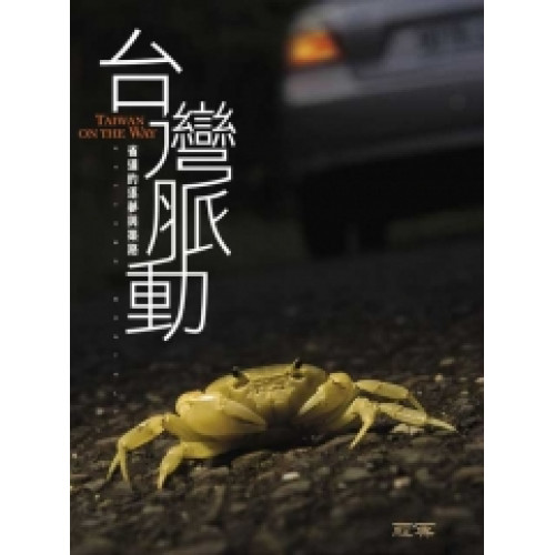 台灣脈動 省道的逐夢與築路
