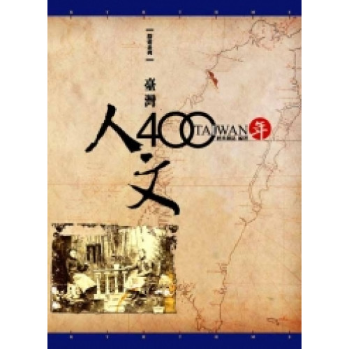 台灣人文四百年(增訂版)