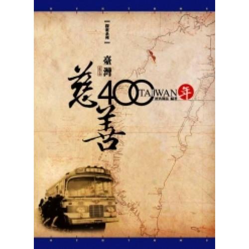 台灣慈善四百年(增訂版)