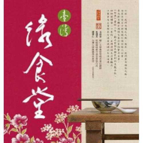 台灣綠食堂
