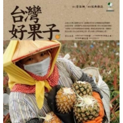 台灣好果子