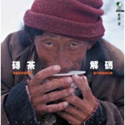 磚茶解碼 青藏高原磚茶型氟中毒調查紀實