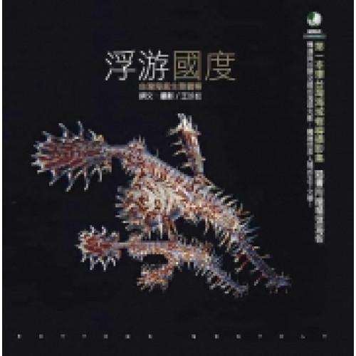 浮游國度 台灣海底生態觀察