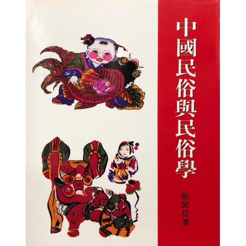 中國民俗與民俗學