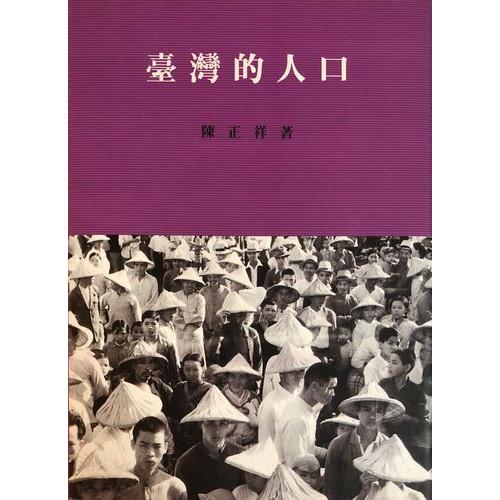 台灣的人口