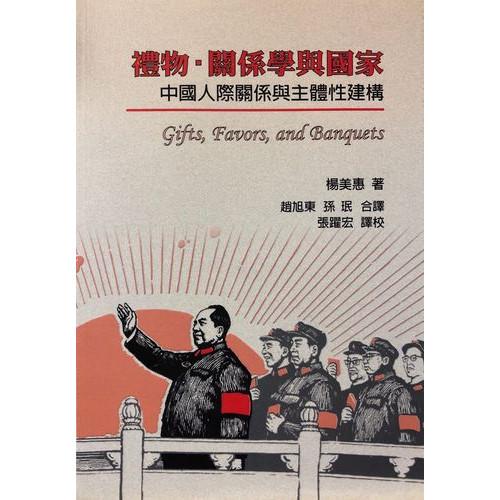 禮物.關係學與國家 : 中國人際關係與主體性建構