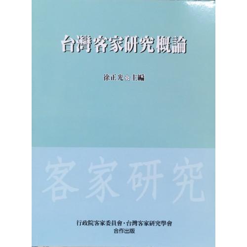 台灣客家研究概論