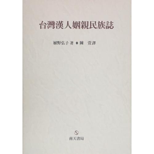 台灣漢人姻親民族誌