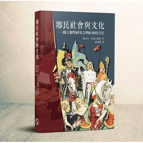 鄉民社會與文化:一種人類學研究文明社會的方法