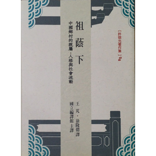 祖蔭下:中國鄉村的親屬‧人格與社會流動