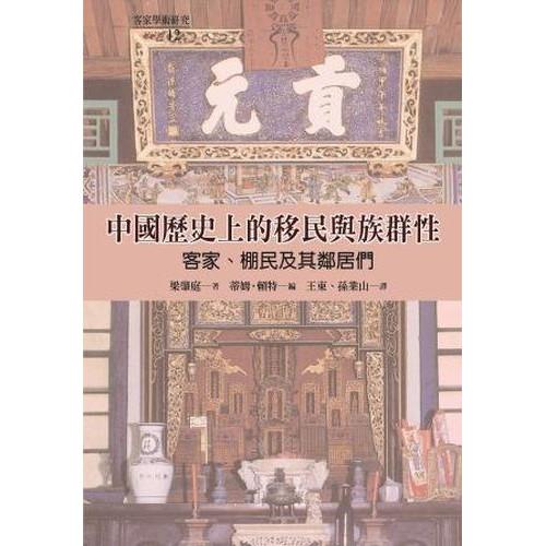 中國歷史上的移民與族群性: 客家、棚民及其鄰居們