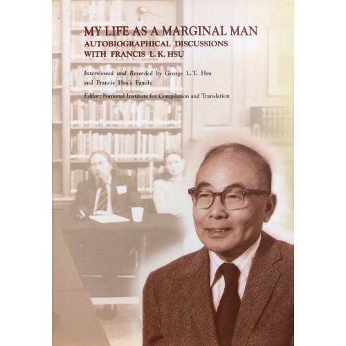 My Life as a Marginal Man, Auto-biographical Discussions with Francis  邊緣人:許烺光回憶錄