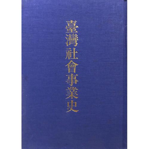 台灣社會事業史 (日文)
