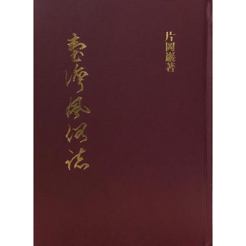 台灣風俗誌 (日文)