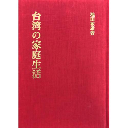 台灣の家庭生活 (日文)
