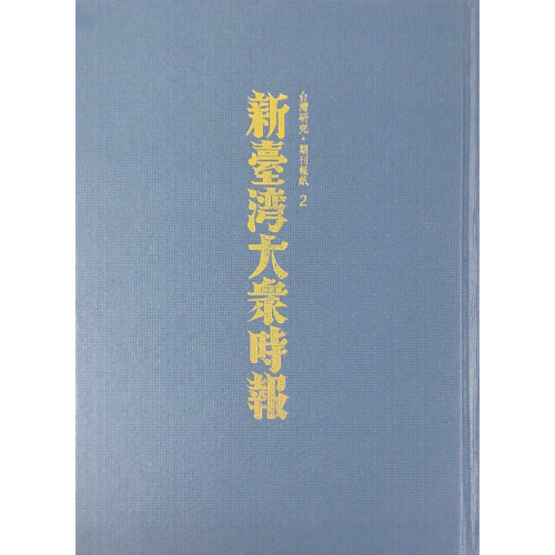 新台灣大眾時報,1卷1期-2卷4期 (日文)