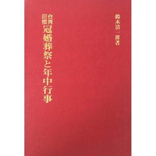 台灣舊慣冠婚葬祭と年中行事 (日文)