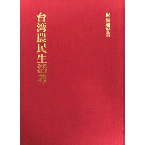 台灣農民生活考 (日文)