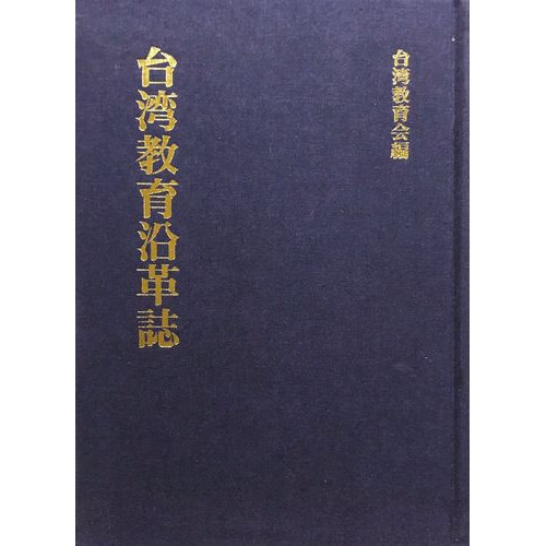 台灣教育沿革誌 (日文)