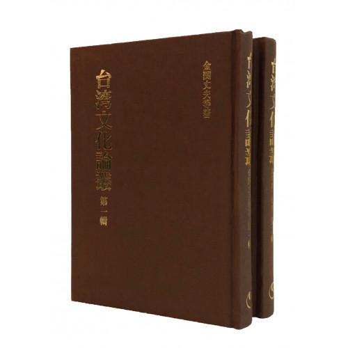 台灣文化論叢 (2冊)日文