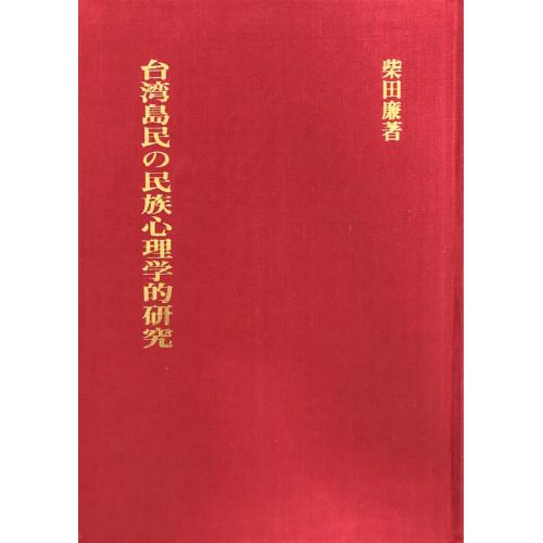台灣島民の民族心理學的研究 (日文)