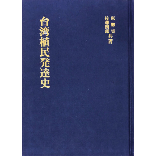 台灣殖民發達史 (日文)