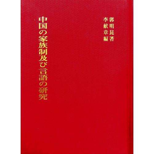 中國の家族制及び言語の研究 (日文)