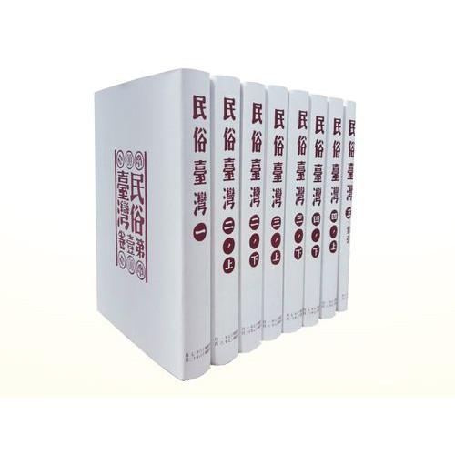 民俗臺灣‧附索引 (8冊)日文