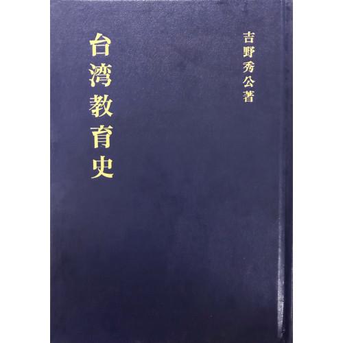 台灣教育史 (日文)