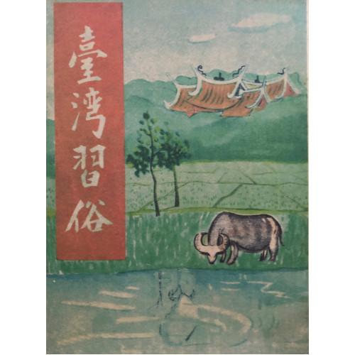 台灣習俗 (日文)