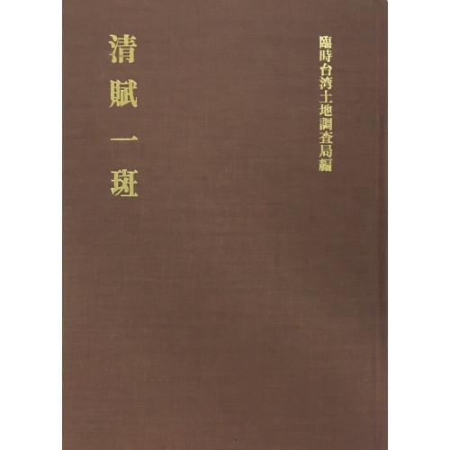 清賦一斑 (日文)