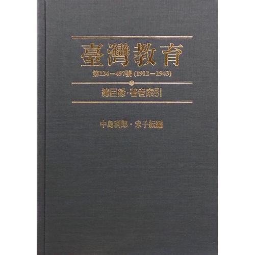 台灣教育:總目錄.著者索引