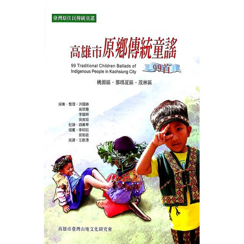 高雄市原鄉傳統童謠99首(附CD)