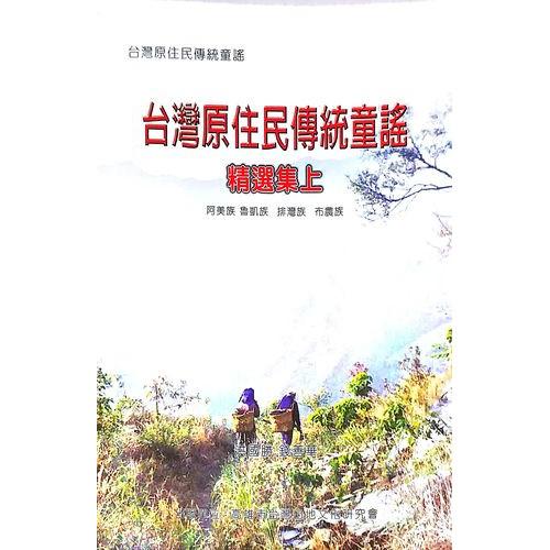 台灣原住民傳統童謠精選集上 (附CD)