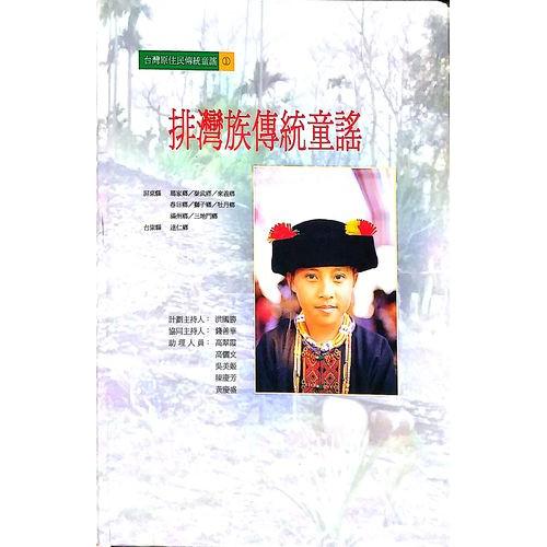 排灣族傳統童謠 (附CD)